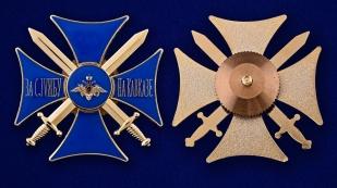 Нагрудный знак За службу на Кавказе (синий) - аверс и реверс