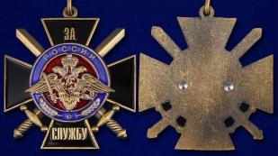 """Нагрудный знак """"За службу России"""" (чёрный) - аверс иреверс"""