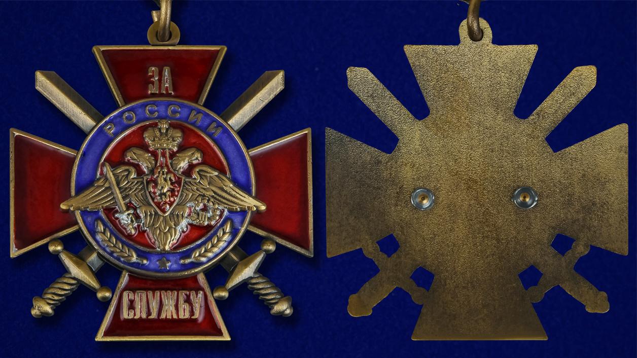 """Нагрудный знак """"За службу России"""" (красный) - аверс и реверс"""