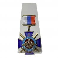 Нагрудный знак За службу России на подставке