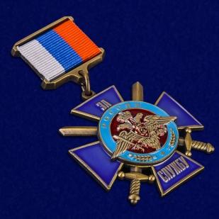 Нагрудный знак За службу России