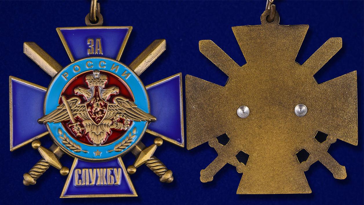 """Нагрудный знак """"За службу России"""" (синий) - аверс и реверс"""