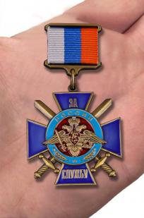 """Заказать нагрудный знак """"За службу России"""" (синий)"""