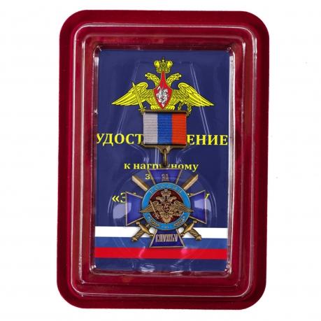 Нагрудный знак За службу России в футляре из флока