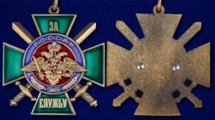"""Нагрудный знак """"За службу России"""" (зелёный) - аверс и реверс"""