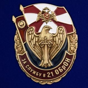 Нагрудный знак За службу в 21 ОБрОН - общий вид