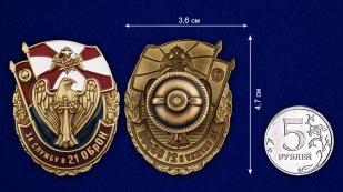 Нагрудный знак За службу в 21 ОБрОН - сравнительный вид