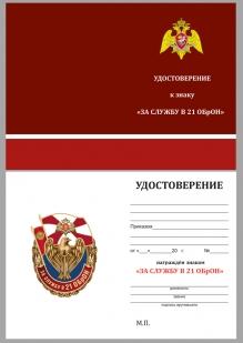 Нагрудный знак За службу в 21 ОБрОН - удостоверение