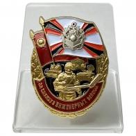 Нагрудный знак За службу в Инженерных войсках на подставке