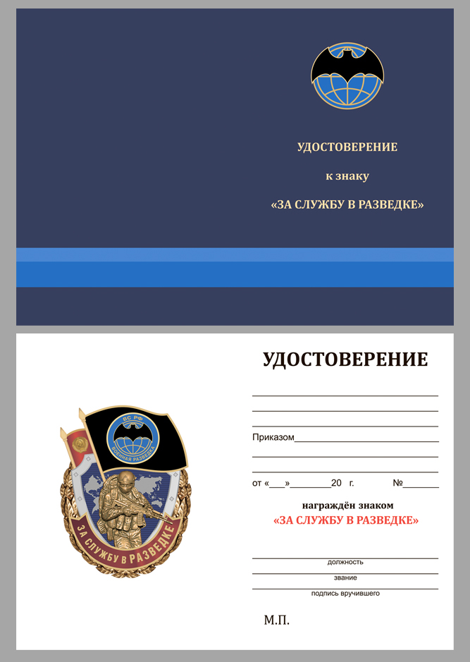 Нагрудный знак За службу в Разведке - удостоверение