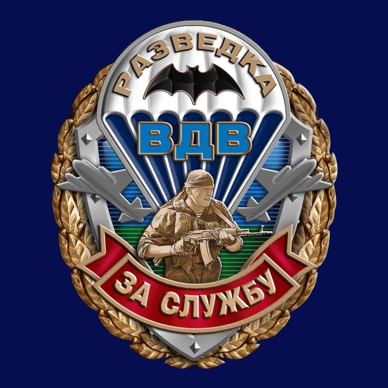 """Нагрудный знак """"За службу в Разведке ВДВ"""""""