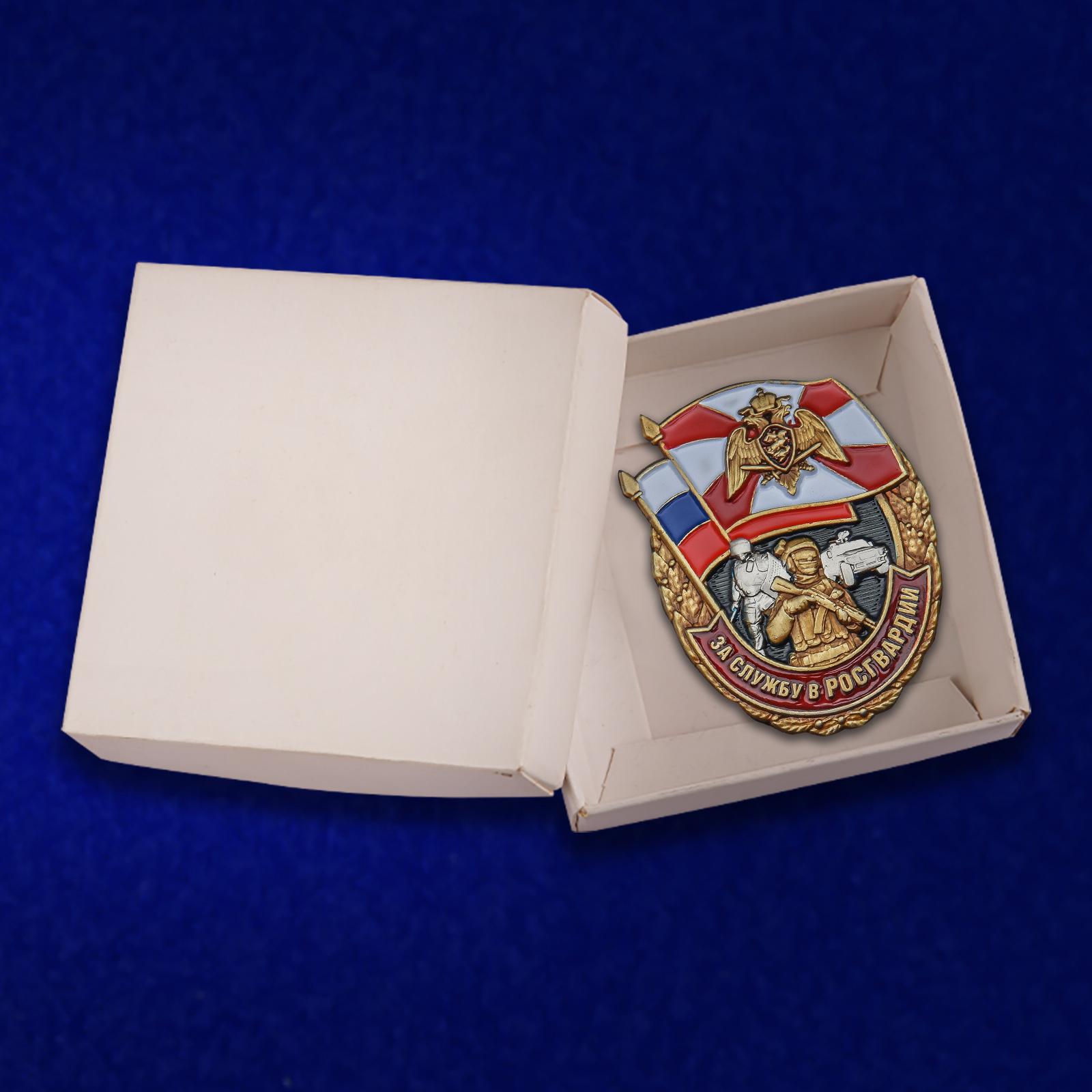 Нагрудный знак За службу в Росгвардии с доставкой