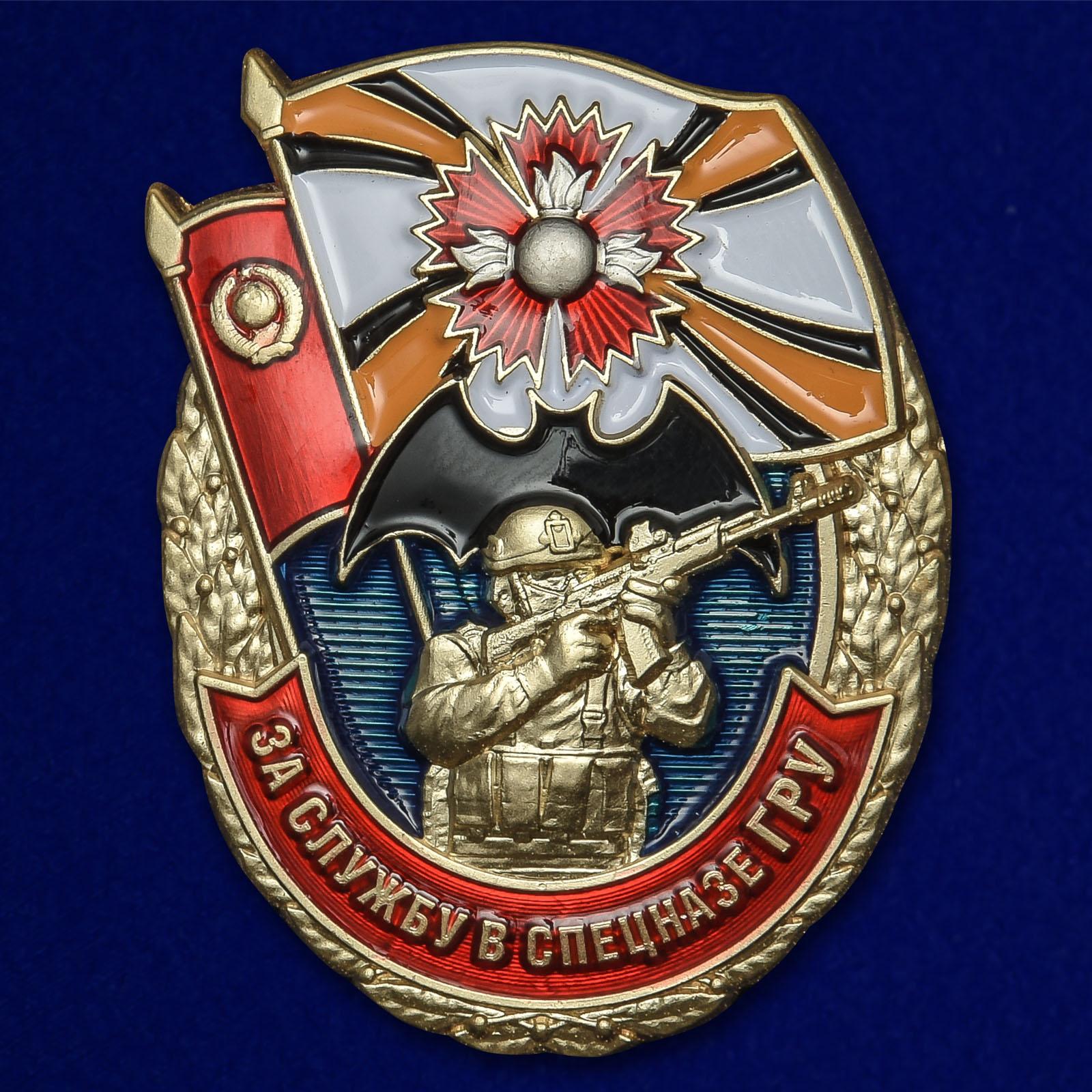 Нагрудный знак За службу в Спецназе ГРУ