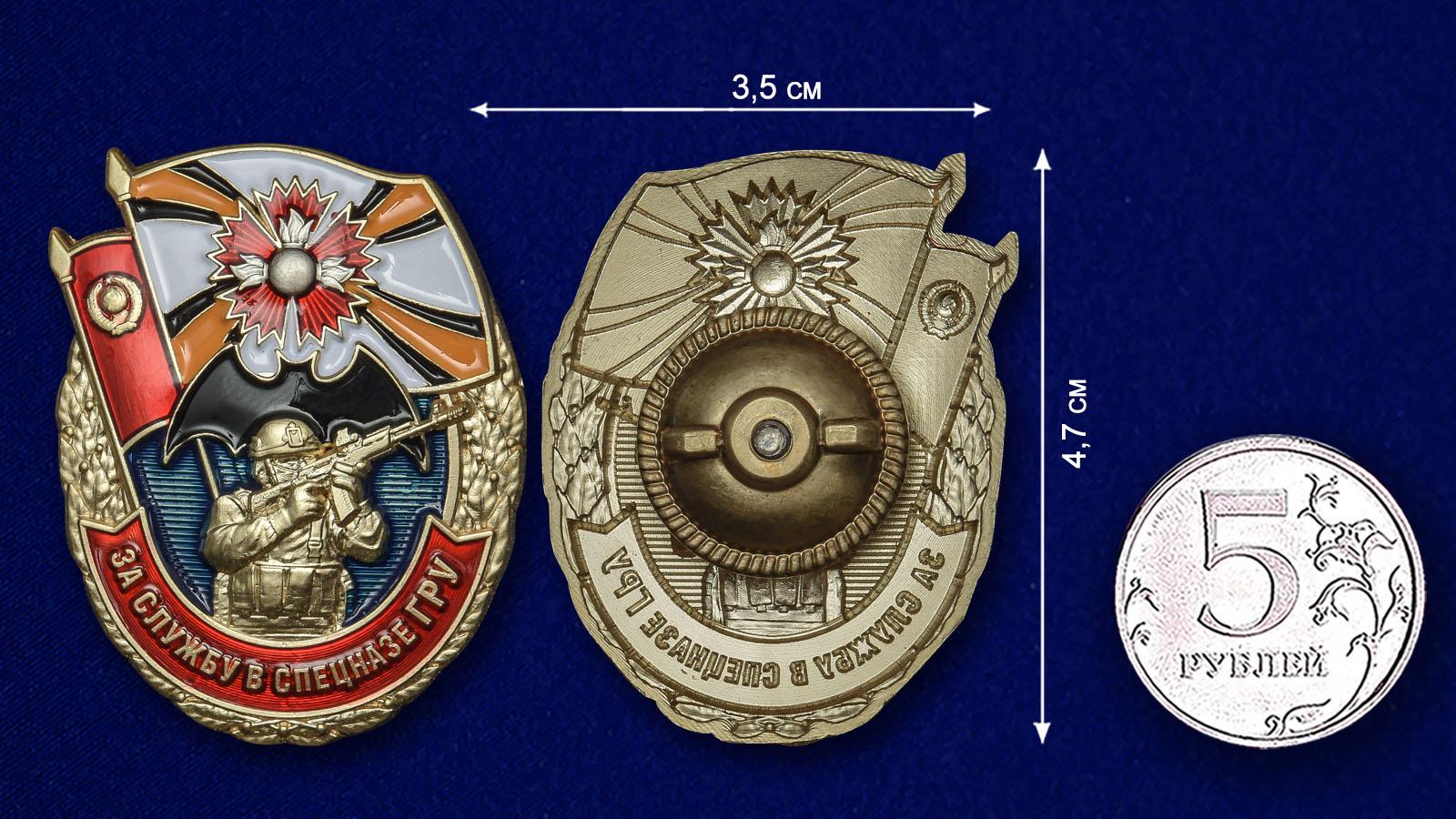 Нагрудный знак За службу в Спецназе ГРУ - размер