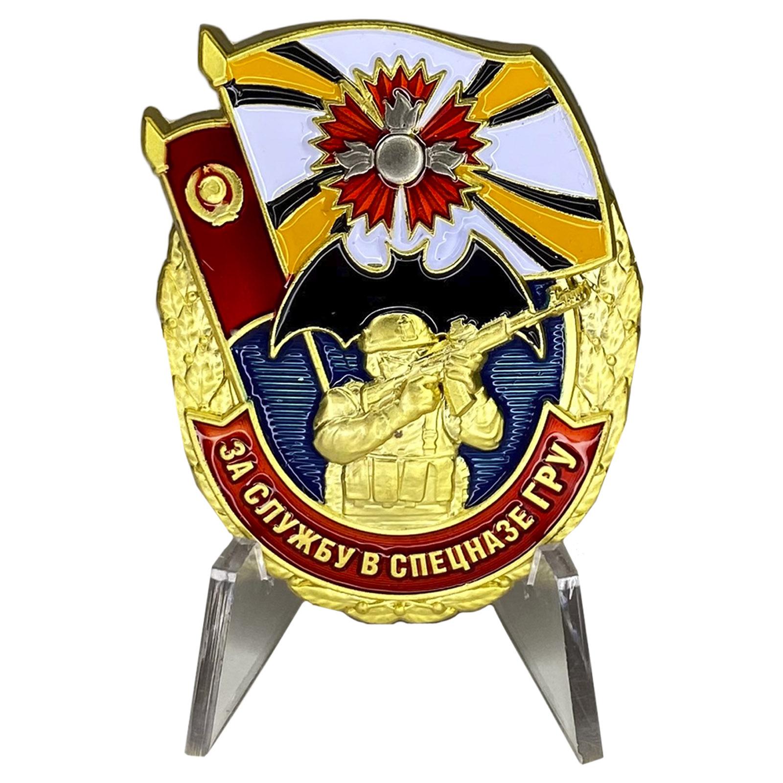 Нагрудный знак За службу в Спецназе ГРУ на подставке