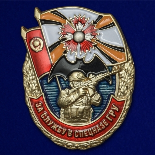 Нагрудный знак За службу в Спецназе ГРУ на подставке - общий вид