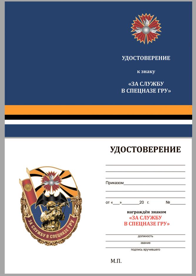 Нагрудный знак За службу в Спецназе ГРУ на подставке - удостоверение