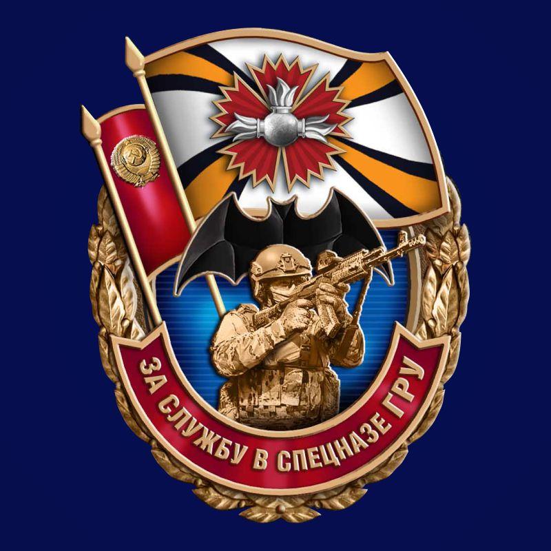 """Нагрудный знак """"За службу в Спецназе ГРУ"""""""
