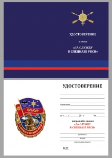 Нагрудный знак За службу в Спецназе РВСН - удостоверение