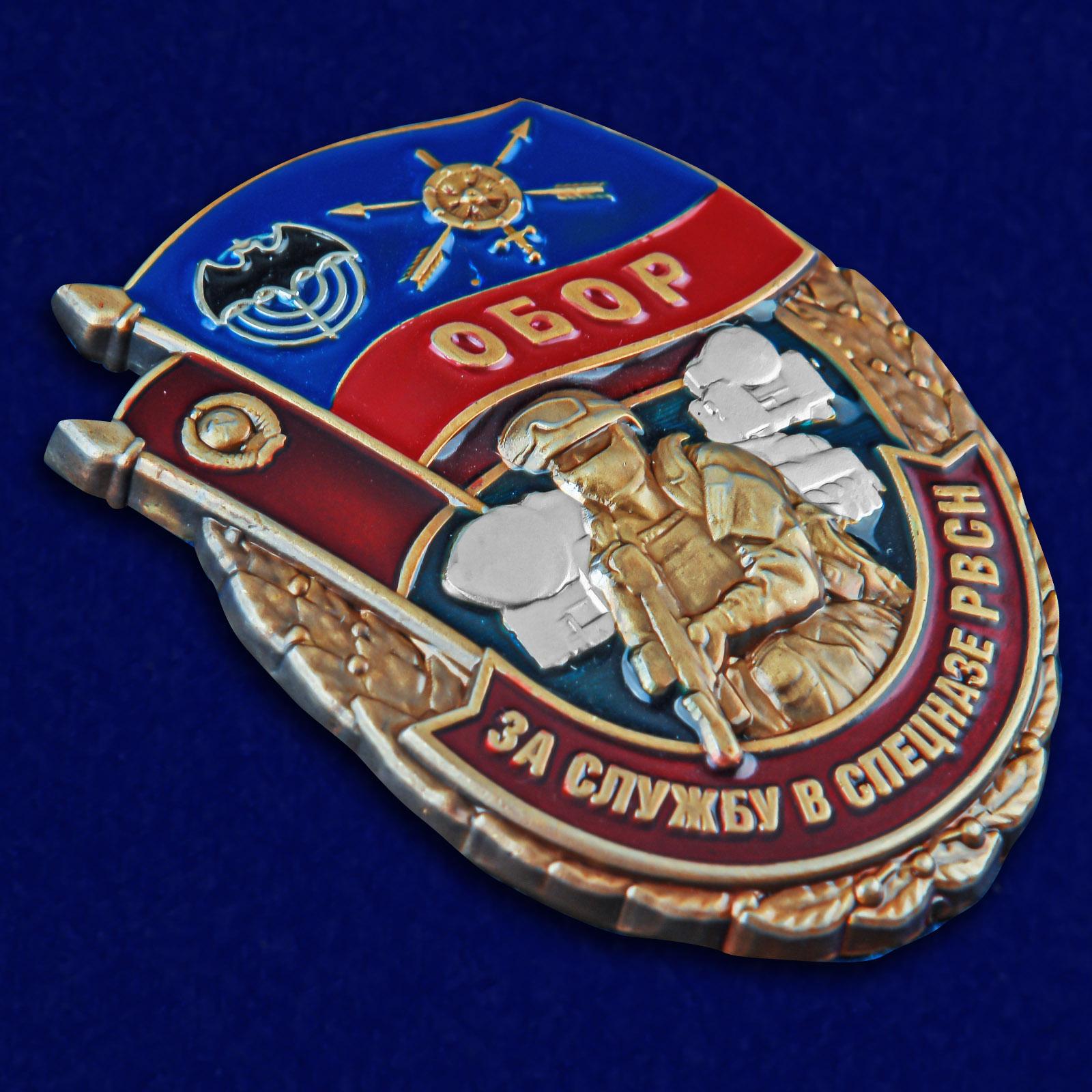 Нагрудный знак За службу в Спецназе РВСН - общий вид