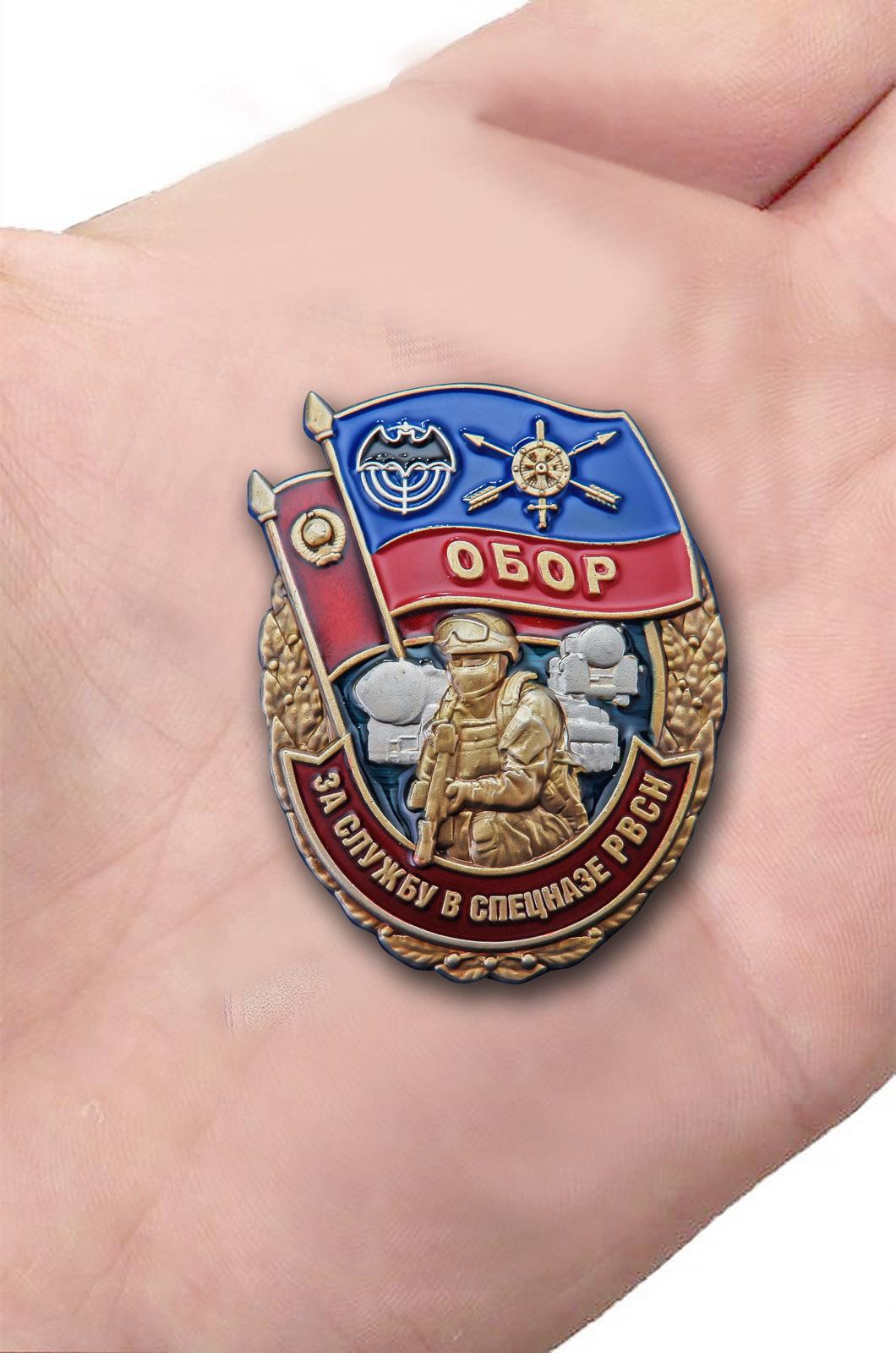 Нагрудный знак За службу в Спецназе РВСН - вид на ладони