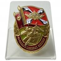 Нагрудный знак За службу в Танковых войсках на подставке