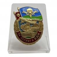 Нагрудный знак За службу в ВДВ на подставке