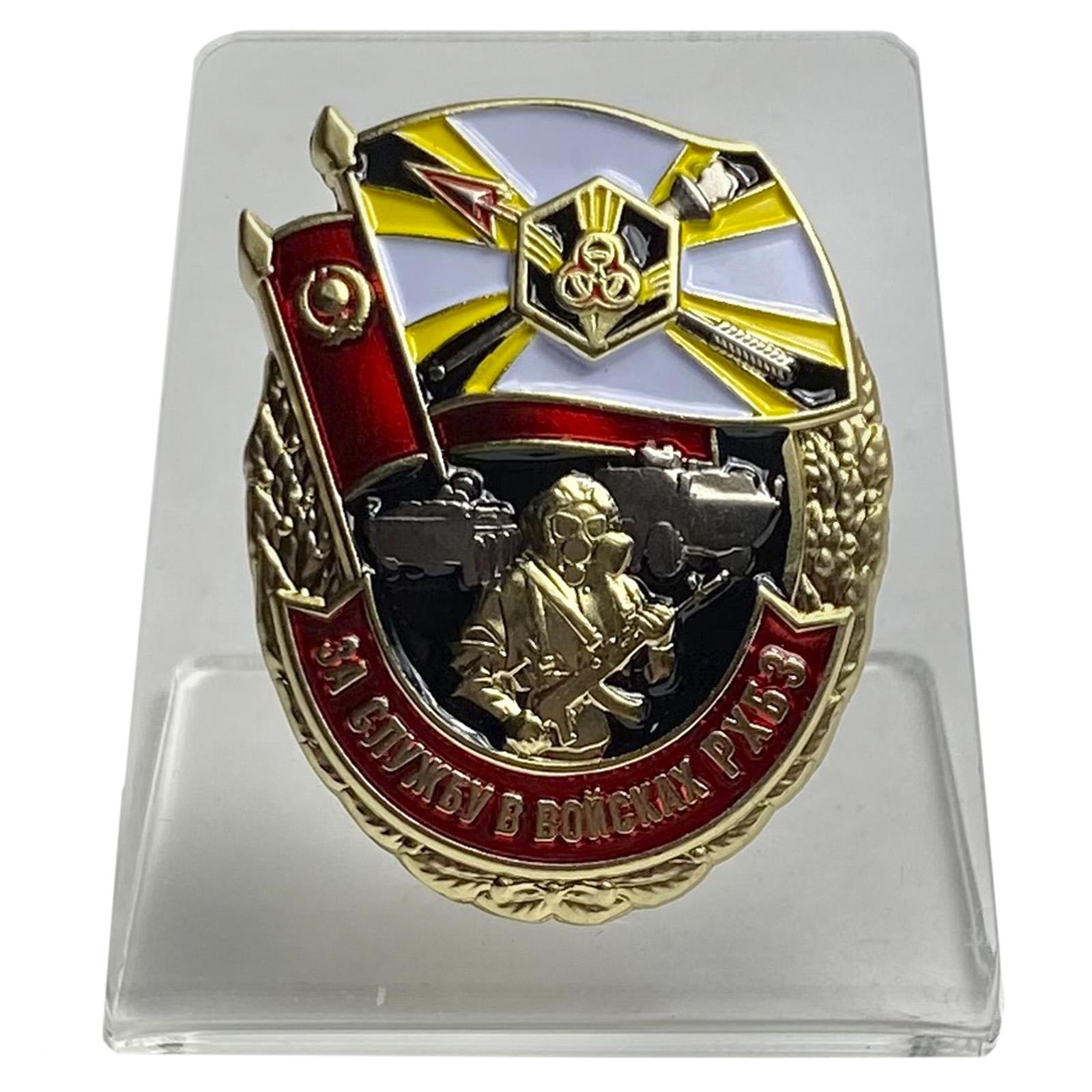 Нагрудный знак За службу в войсках РХБЗ на подставке