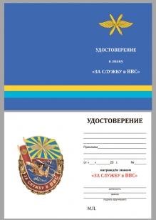 Нагрудный знак За службу в ВВС - удостоверение