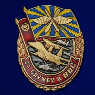 Нагрудный знак За службу в ВВС