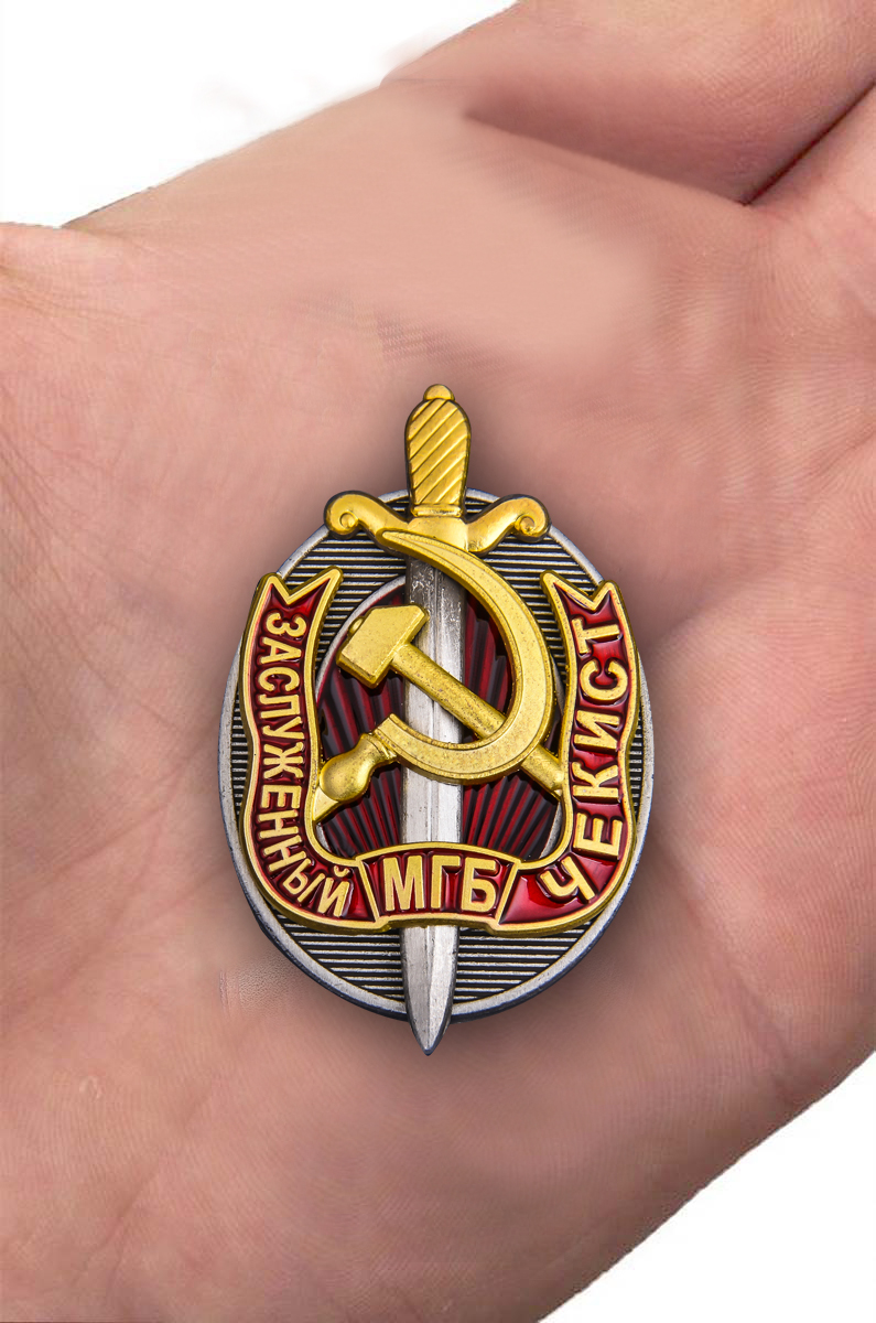 """Заказать нагрудный знак """"Заслуженный чекист МГБ"""""""