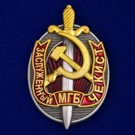 """Нагрудный знак """"Заслуженный чекист МГБ"""""""