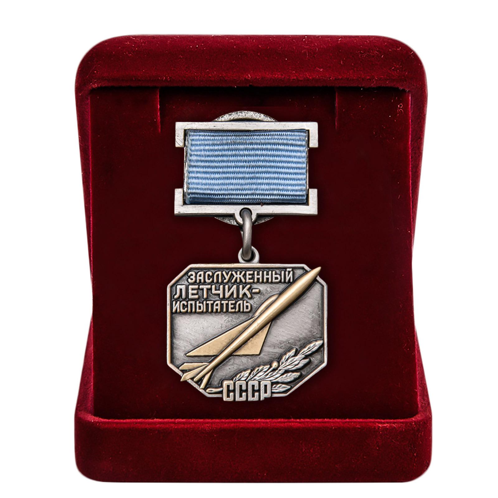 Купить знак Заслуженный летчик-испытатель СССР онлайн выгодно