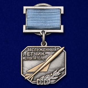 Нагрудный знак Заслуженный летчик-испытатель СССР