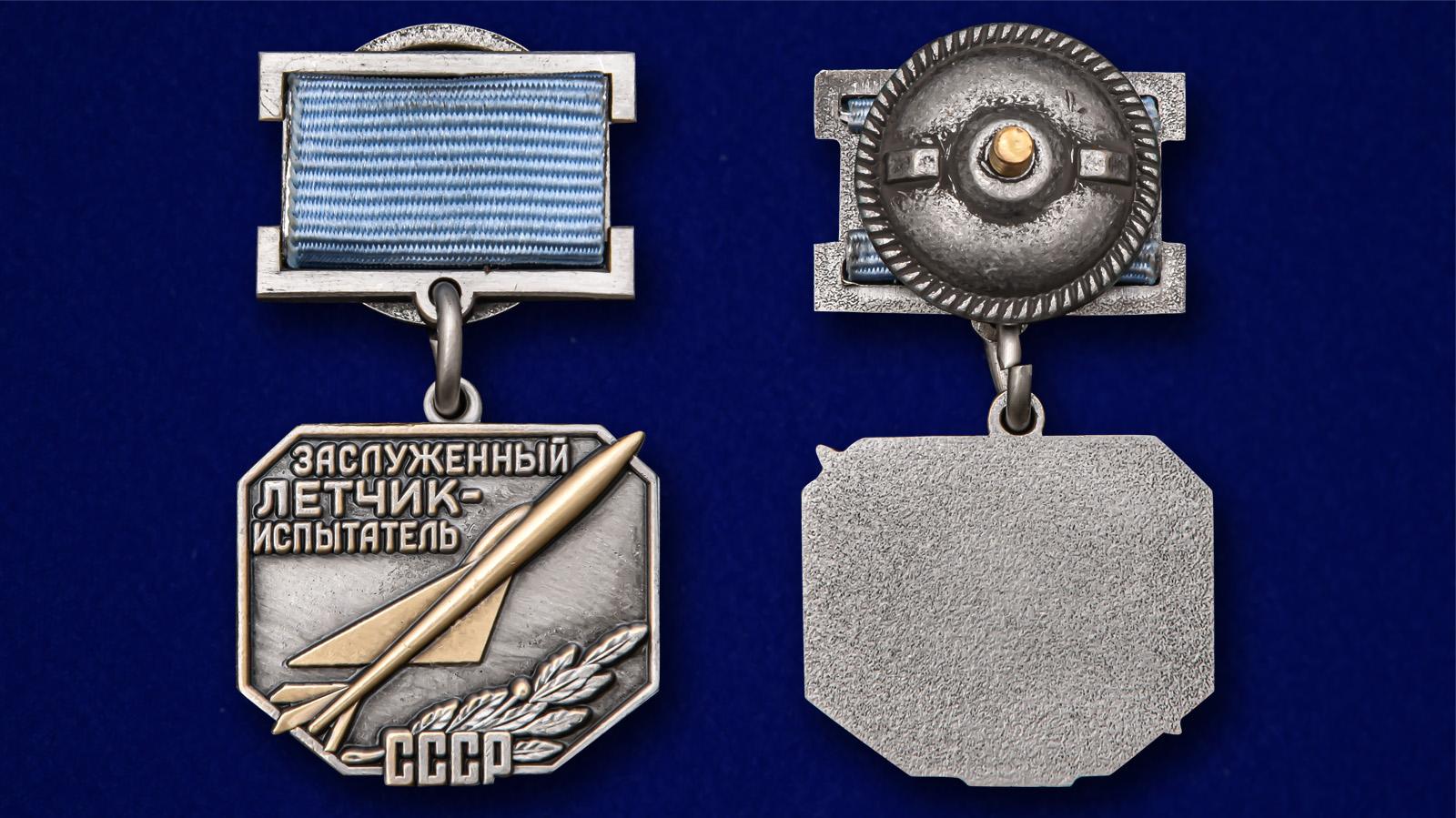 Нагрудный знак Заслуженный летчик-испытатель СССР - аверс и реверс