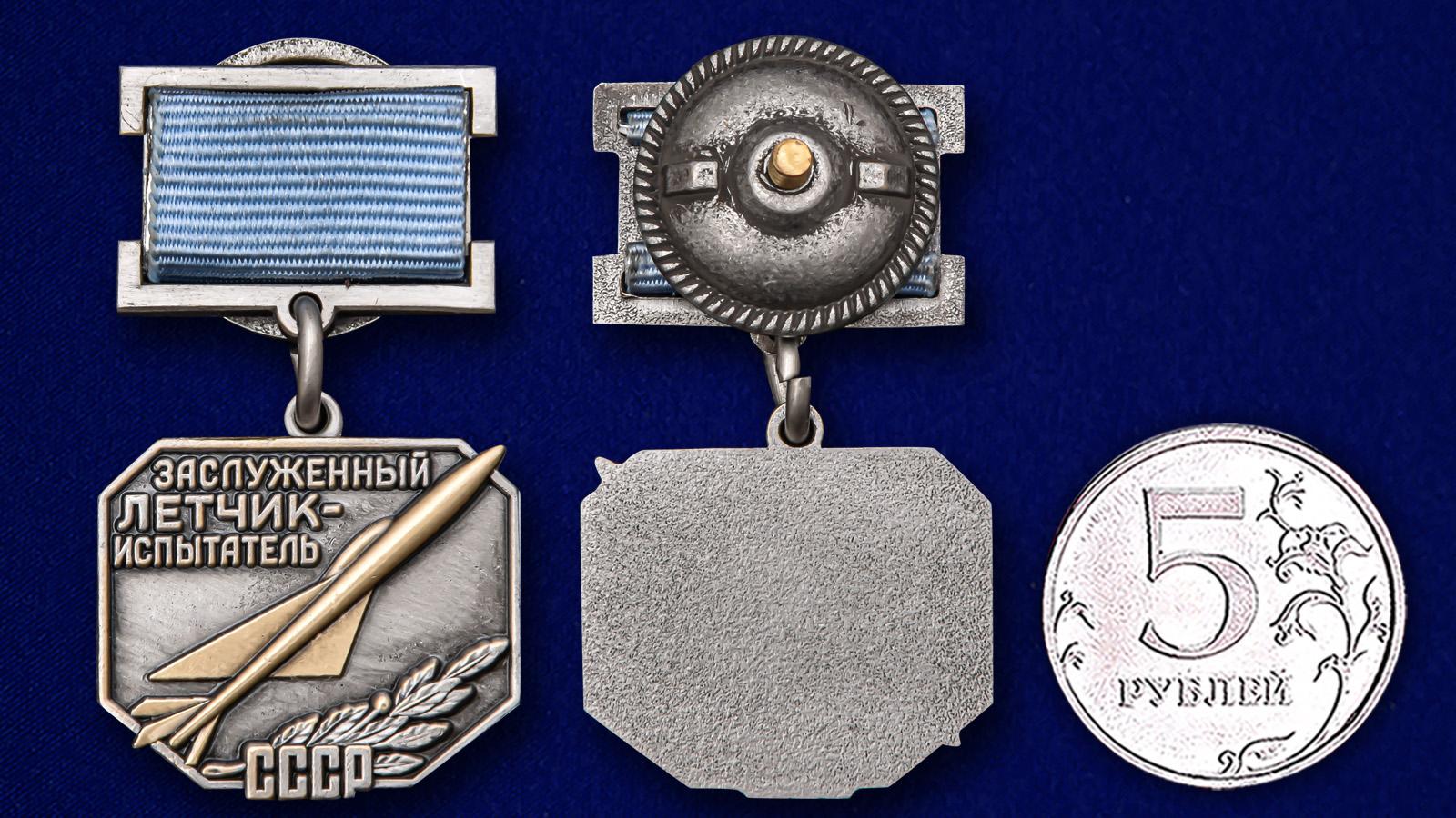 Нагрудный знак Заслуженный летчик-испытатель СССР - сравнительный вид