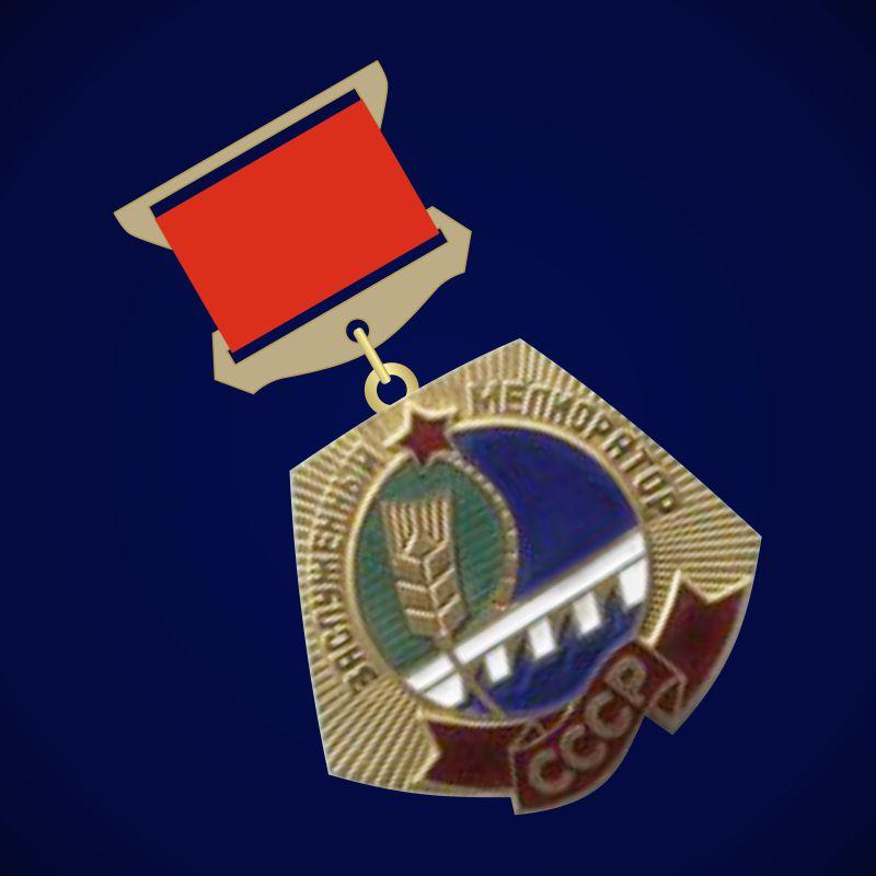"""Нагрудный знак """"Заслуженный мелиоратор СССР"""""""