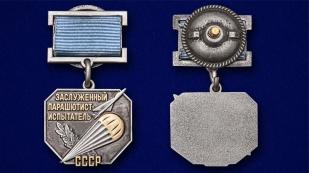 Нагрудный знак Заслуженный парашютист-испытатель СССР - аверс и реверс
