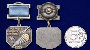 Нагрудный знак Заслуженный парашютист-испытатель СССР - сравнительный вид