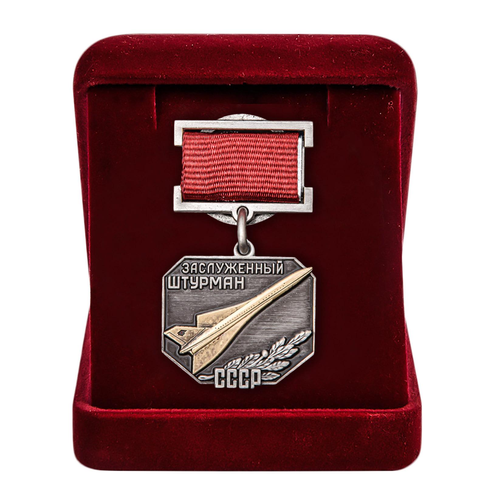 Купить знак Заслуженный штурман СССР оптом или в розницу