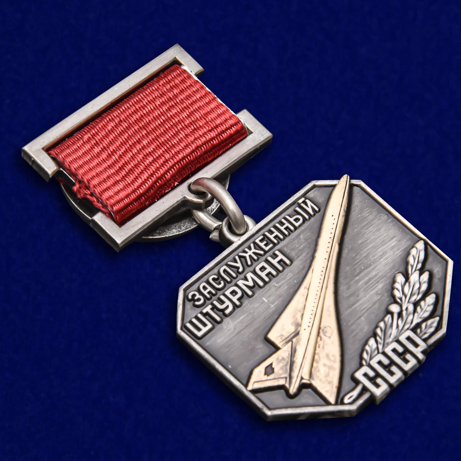 Нагрудный знак Заслуженный штурман СССР - общий вид