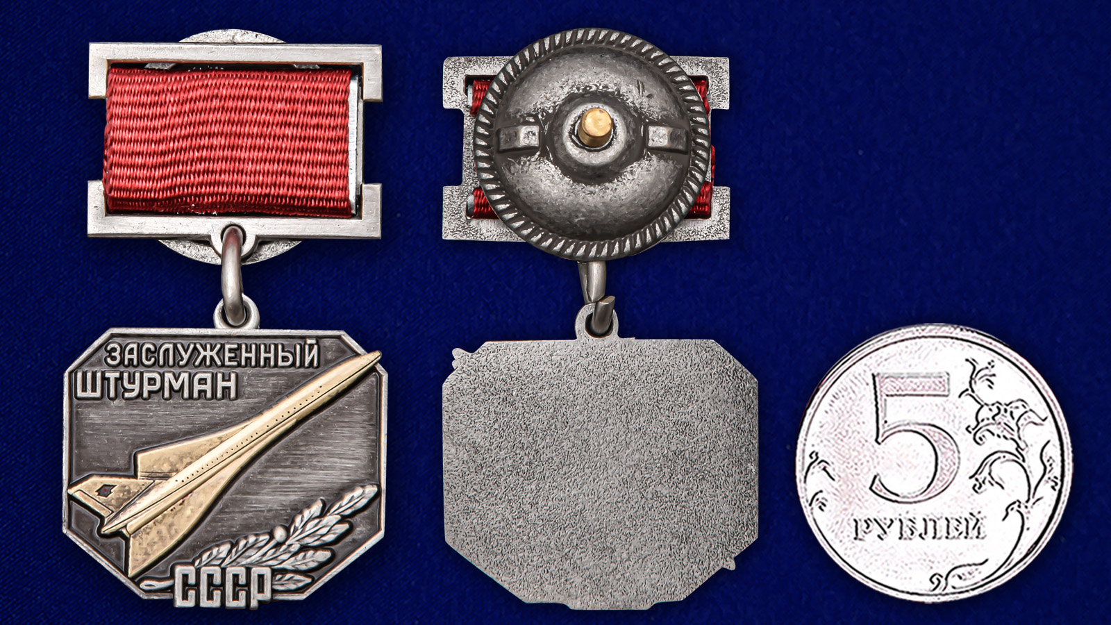 Нагрудный знак Заслуженный штурман СССР - сравнительный вид