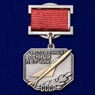 Нагрудный знак «Заслуженный военный летчик СССР»