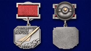 Нагрудный знак «Заслуженный военный летчик СССР» - высокое качество