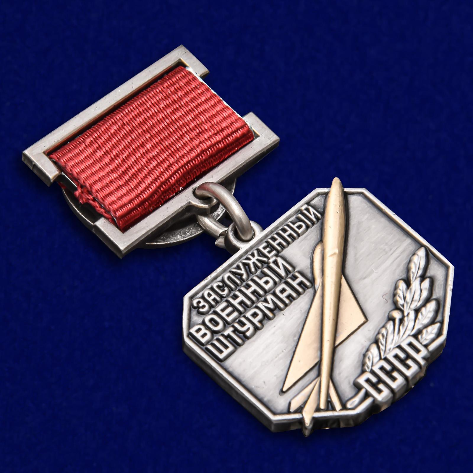 Нагрудный знак Заслуженный военный штурман СССР - общий вид