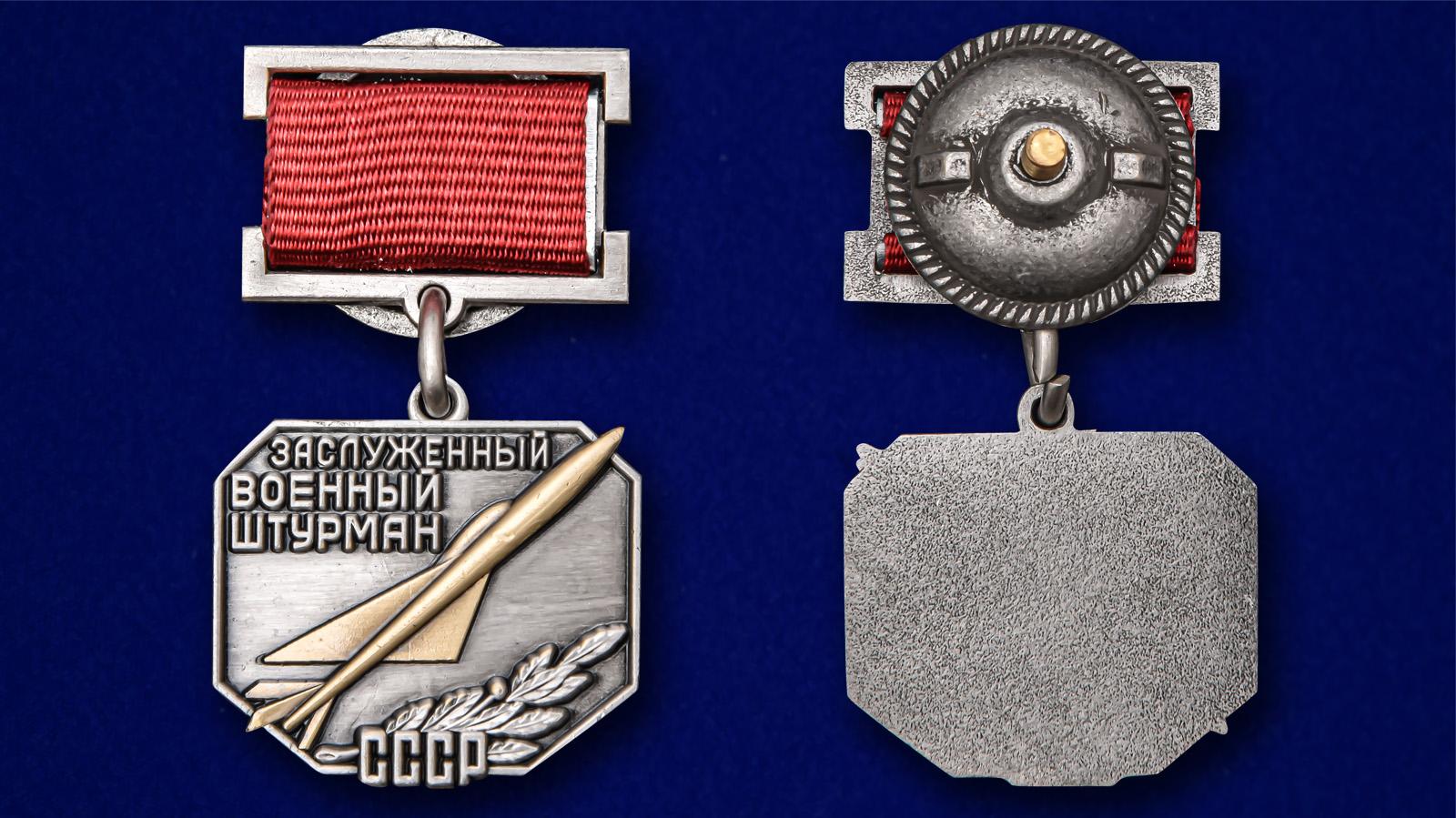 Нагрудный знак Заслуженный военный штурман СССР - аверс и реверс