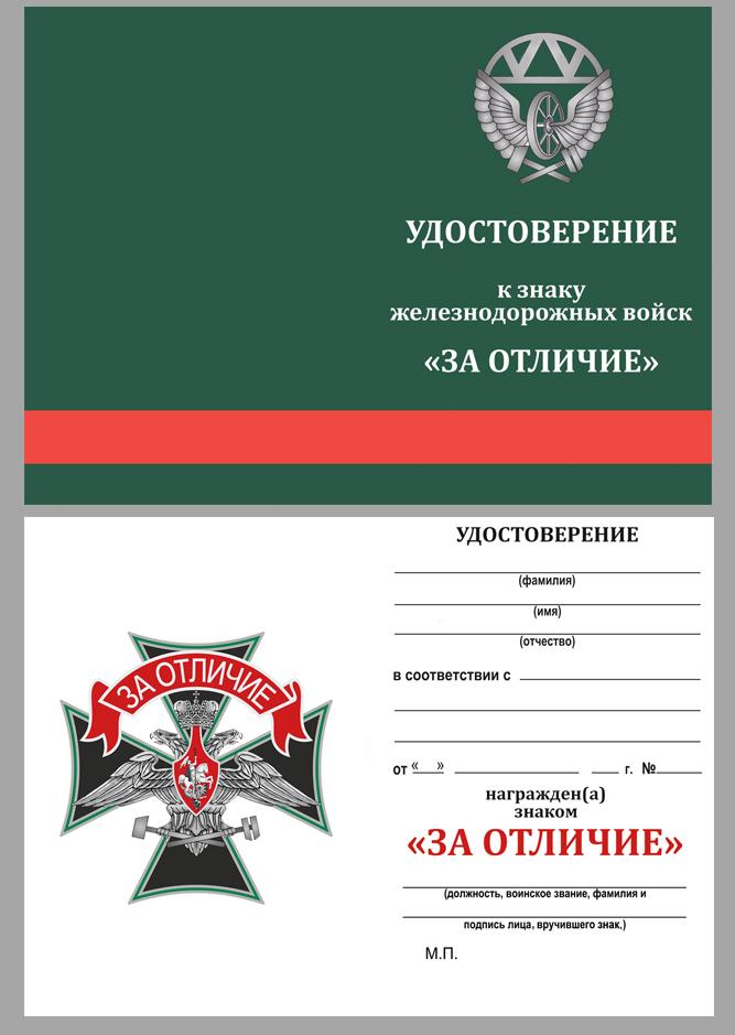 """Удостоверение к нагрудному знаку Железнодорожных войск """"За отличие"""