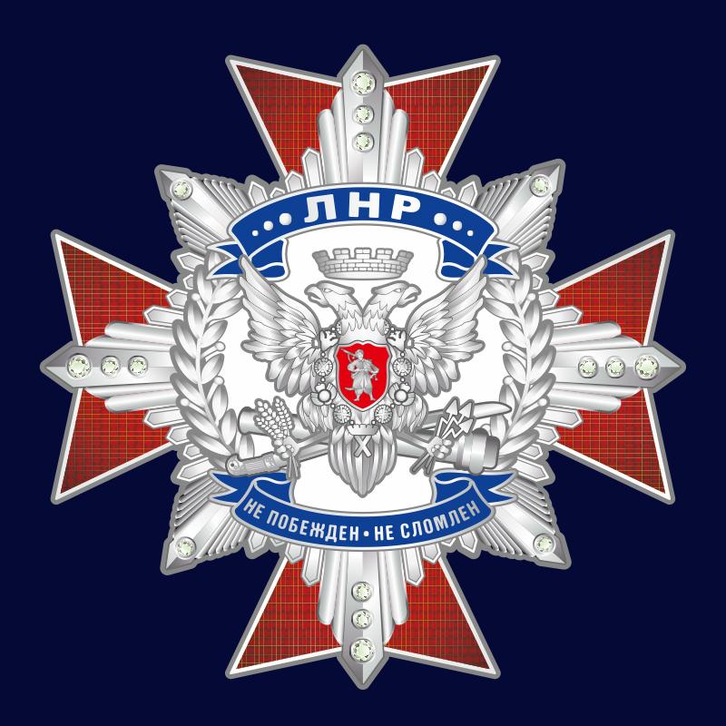"""Нагрудный знак """"Звезда ЛНР"""" 2 степени"""