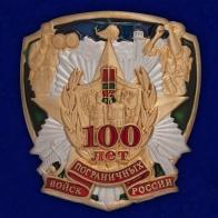 Накладка для декора подарков к 100-летию Пограничных войск
