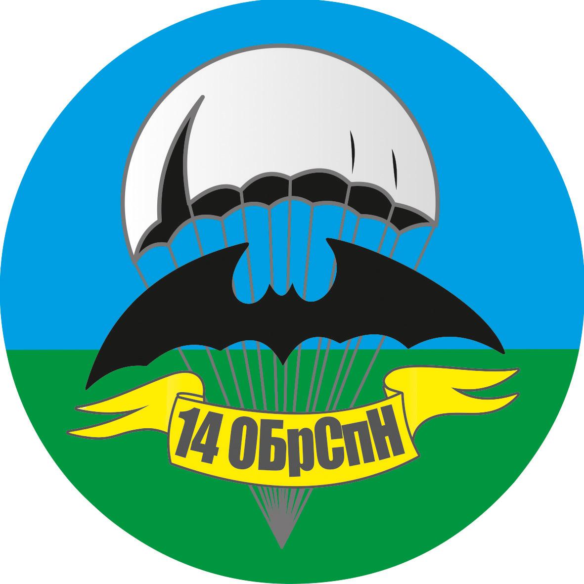"""Наклейка """"14 ОБрСпН"""""""